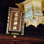 氷川神社アップ