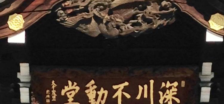 お護摩祈祷 深川不動尊にて 燃えさかる火炎と太鼓の響きは、自身を呼び覚ますLIVEのよう