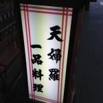 天ぷら 看板