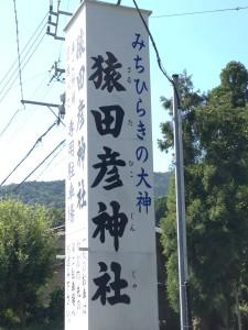 お伊勢さん② 021.jpg位置