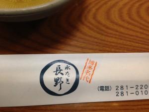 """水炊き""""長野"""""""